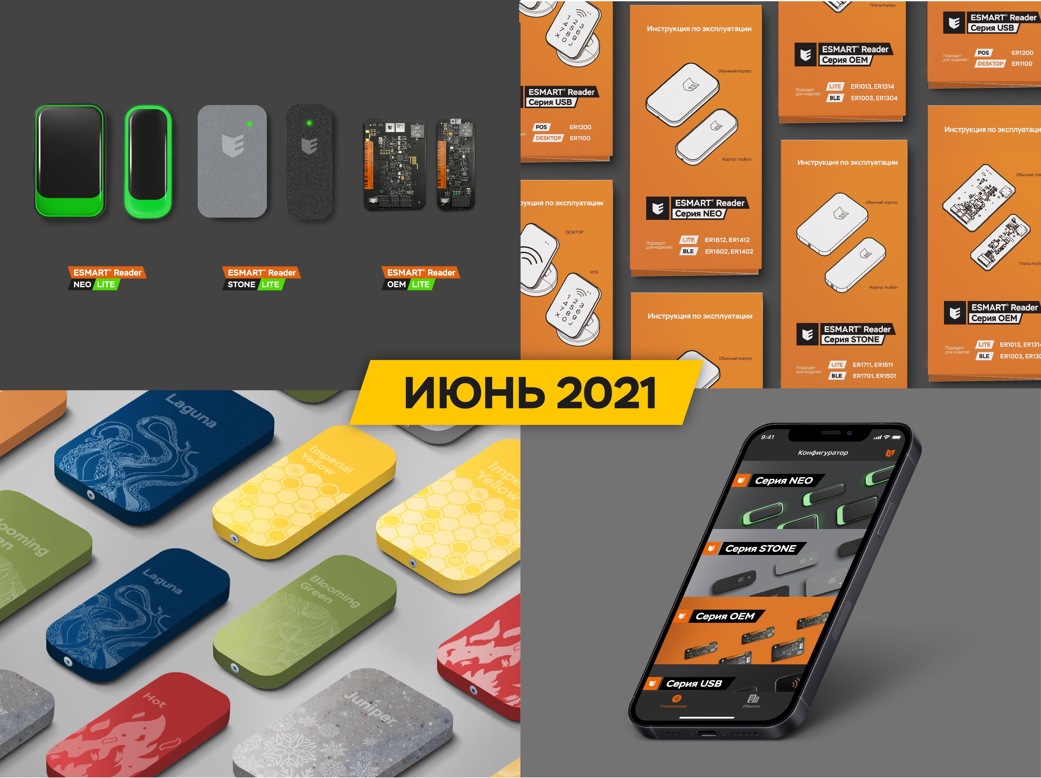 Новости ESMART® Reader – Июнь 2021